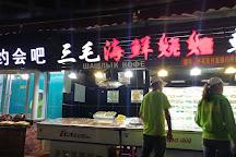 Summer Shopping Mall, Sanya, China