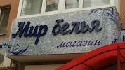 Мир белья на фото Новотроицка