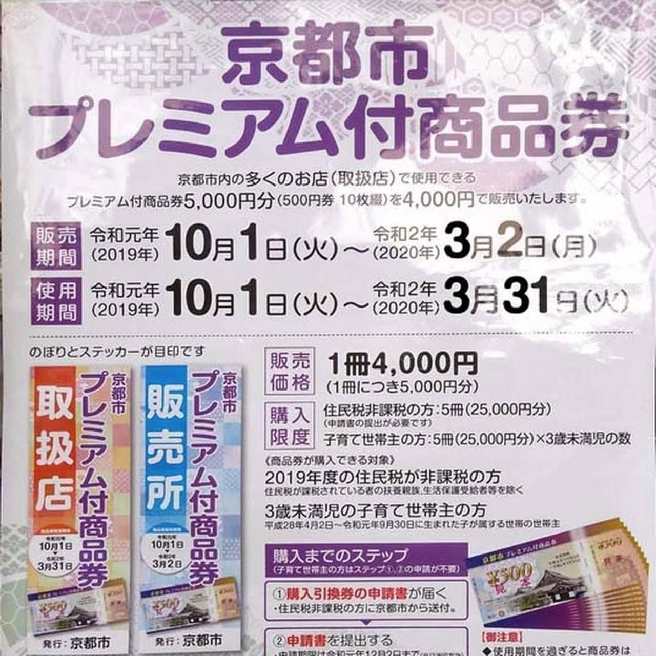京都 市 プレミアム 付 商品 券 取扱 店