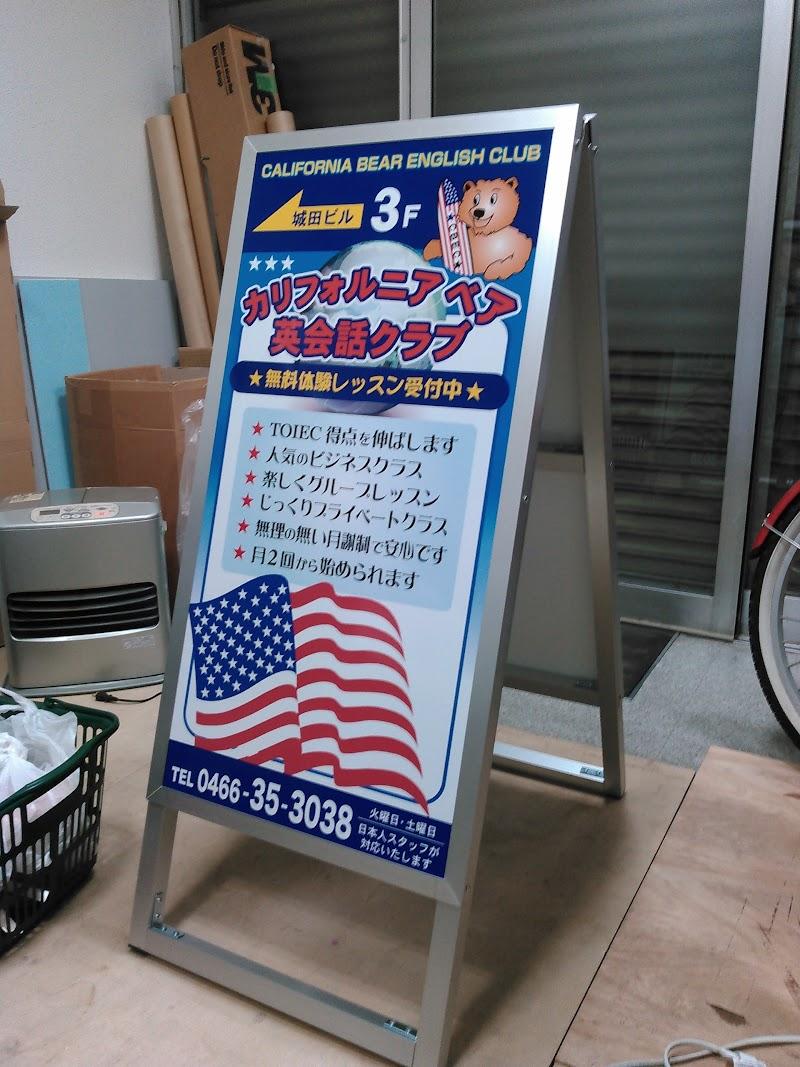 横浜市 店舗看板製作施工 印刷 LEDサイン 電飾看板 インクジェット出力 インサイン