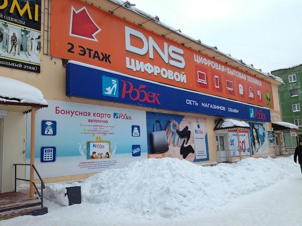 Dns Полевской Интернет Магазин