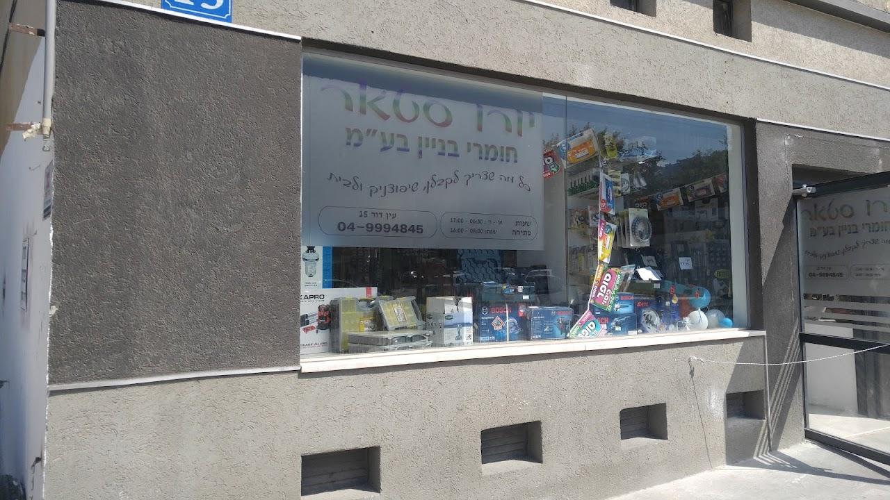 מתקדם יורו סטאר - עין דור 15, חיפה - חנות חומרי בניין - איזי UB-56