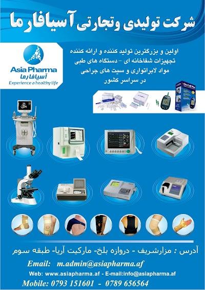 شرکت تولیدی تجارتی آسیــافارما نمایندگی مزارشریف Asia Pharma Company Mazar Branch