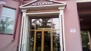Астория, Красноармейская улица на фото Томска