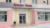 Альфа-Банк, отделение, улица Ленина на фото Хабаровска