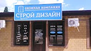 Оконная Компания СТРОЙ ДИЗАИН на фото Нефтекумска