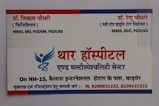 Thar Hospital jaipur