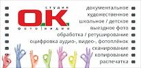 Студия ОК! Фото - видео съемка, Фото на документы, проспект Карла Маркса на фото Магнитогорска