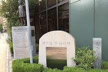 Kobe Port Peace Monument, Kobe, Japan