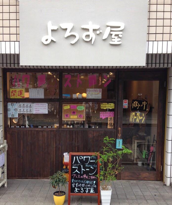 大阪のパワーストーン・天然石のお店よろず屋
