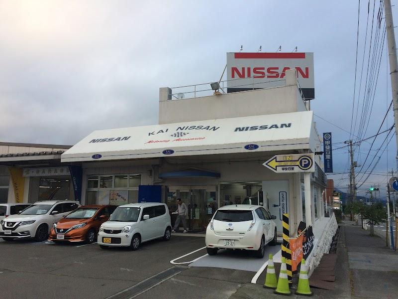 甲斐日産自動車株式会社富士吉田店