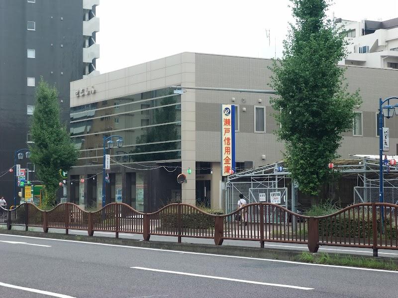 瀬戸信用金庫 今池支店