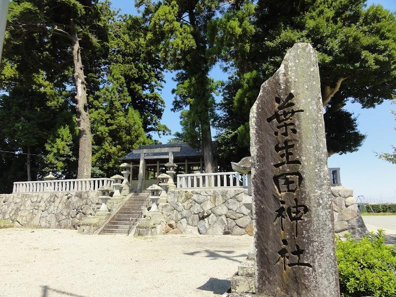葉生田神社