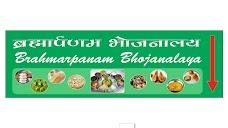 Brahmarpanam Bhojanalaya jamshedpur