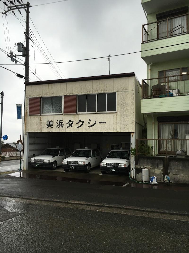 美浜タクシー