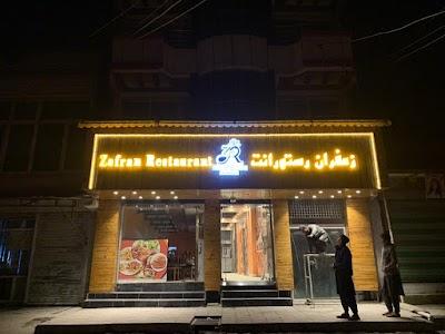 Zafran Restaurant زعفران رستورانت