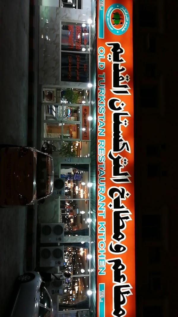 مطاعم ومطابخ التركستان القديم 966 55 267 7220 الجبيل 35419 السعودية