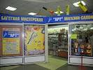 Багетная мастерская и магазин-салон АРТ, улица Победы на фото Сызрани