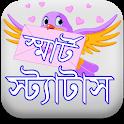 সকল ধরনের স্ট্যাটাস ২০২১ ~ bangla all status app icon