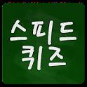 스피드 퀴즈 ( Speed Quiz ) icon