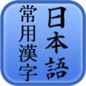 일본상용한자위젯 icon