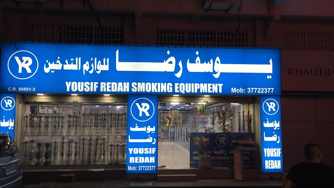 يوسف رضا للوازم التدخين Yousif Redah Smoking Equipment Tobacco Shop In Madinat Hamad