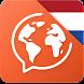 オランダ語を無料で学習