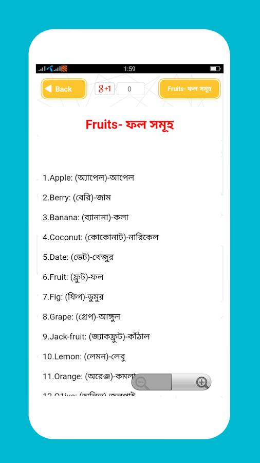 bangla to english word book pdf
