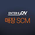 엔터식스 매장SCM