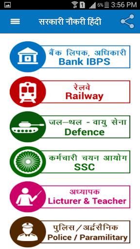 सरकारी नौकरी in Hindi