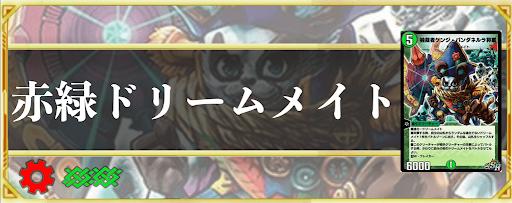 デッキ 最強 マスターズ デュエル アプリ