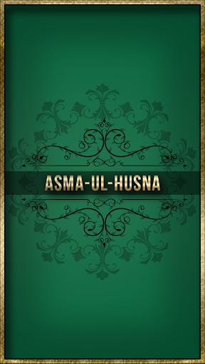 阿斯玛UL Husna:文本+音频
