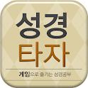 큰글성경 타자연습 icon