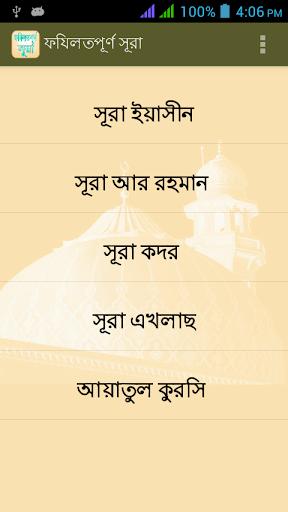 ফযিলতপূর্ণ সূরা Sura