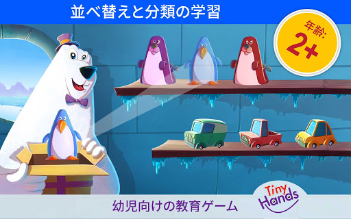 TinyHands 幼児向けお誕生日ゲーム − 無料