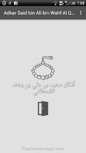 أذكار سعيد بن علي بن القحطاني screenshot