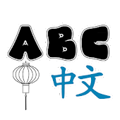 ABC Chinese Android APK Download Free By ABCstudio