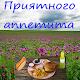 Download Приятного аппетита For PC Windows and Mac