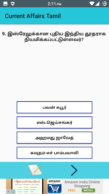 Current Affairs Tamil - screenshot