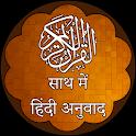 हिन्दी अनुवाद के साथ कुरान - Quran in Hindi icon