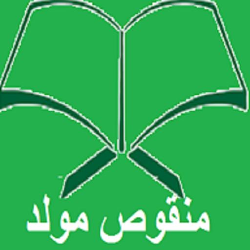 Manqoos Moulid