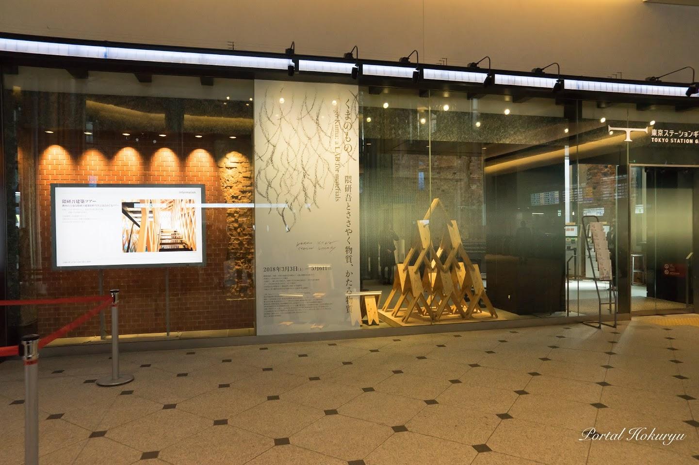 世界的建築家・隈研吾氏「くまのものー隈研吾とささやく物質、かたる物質」展示会