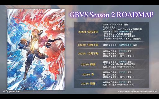 GBVSシーズン2ロードマップ