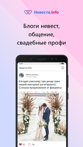 Невеста.info 0.1.33 screenshots 1