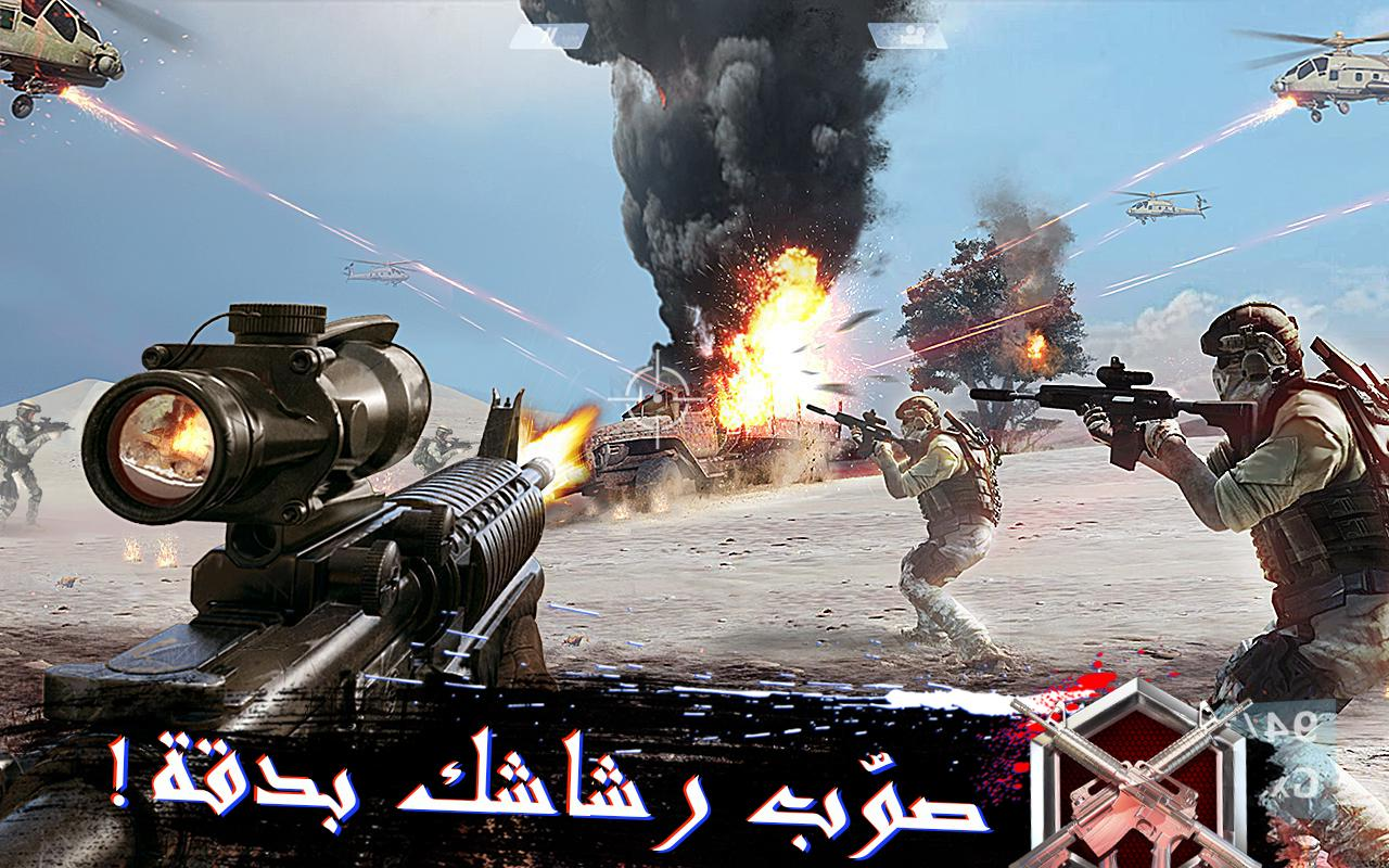 ‫INVASION: صقور العرب‬‎- screenshot