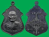 เหรียญรุ่นแรก หลวงปู่จันทร์ วัดซับน้อย จ.เพชรบูรณ์ เนื้อนวะโลหะ