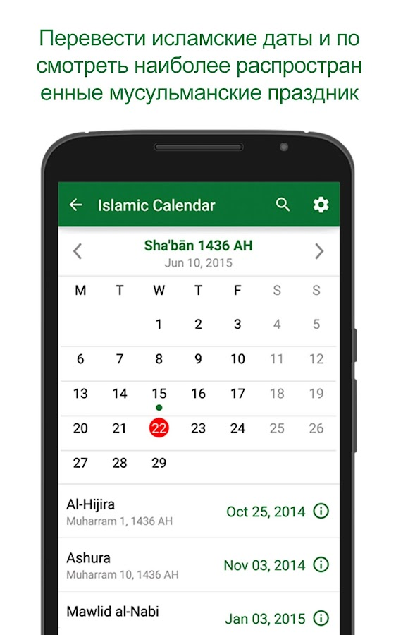Muslim Pro - рамадан 2015 - screenshot
