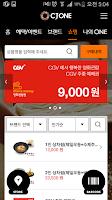 Screenshot of CJ ONE