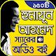 Bangla Golpo MP3 – Humayun Ahmed অডিও বই কালেকশন Download on Windows