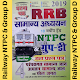 Railway NTPC And GROUP D GK Question